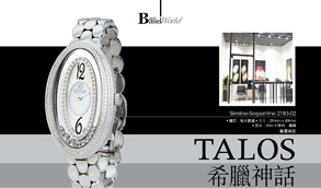 2015.05.20 East Week BaselWorld 2015b Artwork Feature ImageX